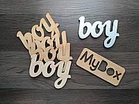 """Деревянная надпись """"boy"""""""