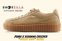"""Кроссовки +ПОДАРОК Puma x Rihanna Creeper """"Wheat Gum"""" Beige"""