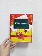 Открытка С Днем учителя !, фото 1
