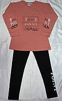 Спортивный костюм  детский для девочки WANEX 1246