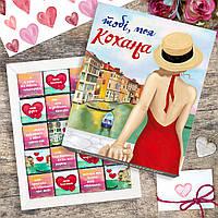 Шоколадний подарунковий набір Коханій 100г / Шоколадный подарочный набор Коханій 20шт, фото 1