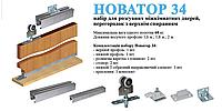 Раздвижная система для дверей «Новатор 34»(2м)