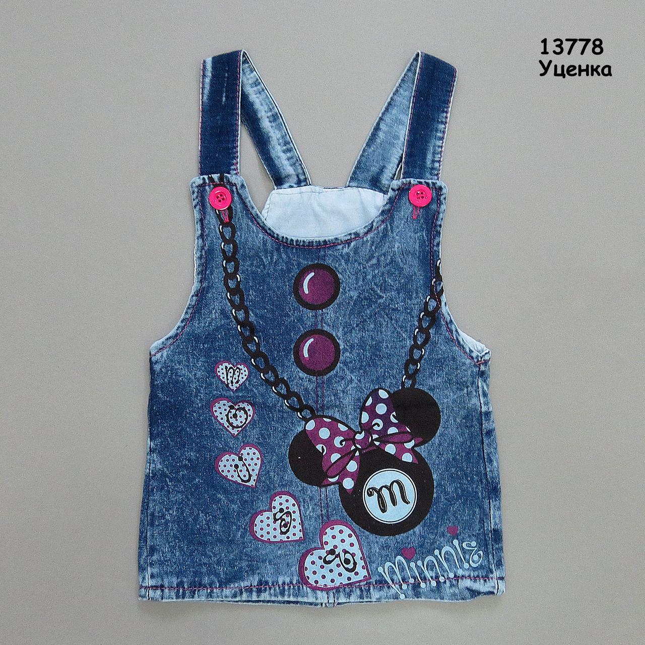 b51c0dff053c4 Джинсовый сарафан Minnie Mouse для девочки. 2 года - Детская одежда и товары