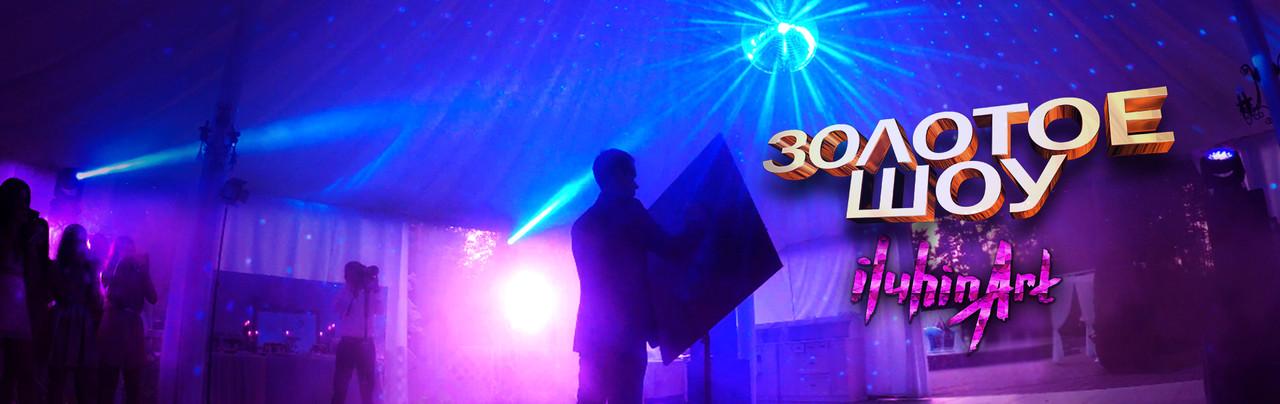 Шоу на праздник Золотая пыль - Портрет Арт Студия portret-art.com.ua в Киеве