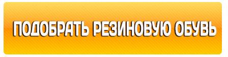 Обувь Псков-Полимер