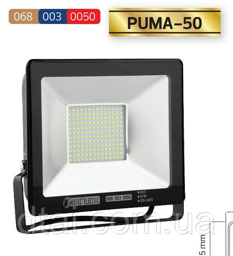Прожектор LED светодиодный 50 Вт PUMA-50 IP65 6500K