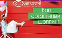 Сезонная распродажа от Couleur Caramel!