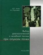 Аляев Ю.Г., Крапивин А.А. Выбор диагностической и лечебной тактики при опухоли почки