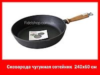 Сковорода чугунная сотейник 240х60  дер. ручка