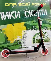 Самокат дитячий Explore VIVA червоний AS0010 Amigo sport