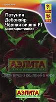 Петуния Дебонэйр Черная вишня F1 многоцветковая (драже в пробирке) 5 с