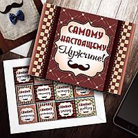 Шоколадный набор Лучшему мужчине 12 плиток шоколада с пожеланиями