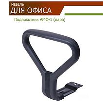Подлокотники АМФ-1 (пара)