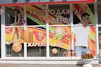 Рекламное оформление витрин магазинов