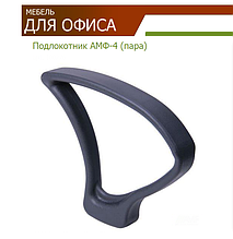 Подлокотники АМФ-4 (пара)