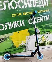 Самокат дитячий Explore VIVA блакитний AS0010 Amigo sport