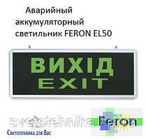 """Светодиодный указатель с аварийным питанием аккумуляторный """"Вихід"""" EXIT FERON EL-50 6 LED/0.8W 230V"""
