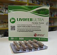 Ливофер ультра 30 капсул по 800 мг