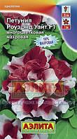 Петуния Роуз энд Уайт F1 многоцветковая махровая (драже в пробирке) 10 шт