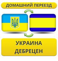 Домашний Переезд из Украины в Дебрецен