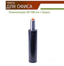 Пневмопатрон 50*180 мм