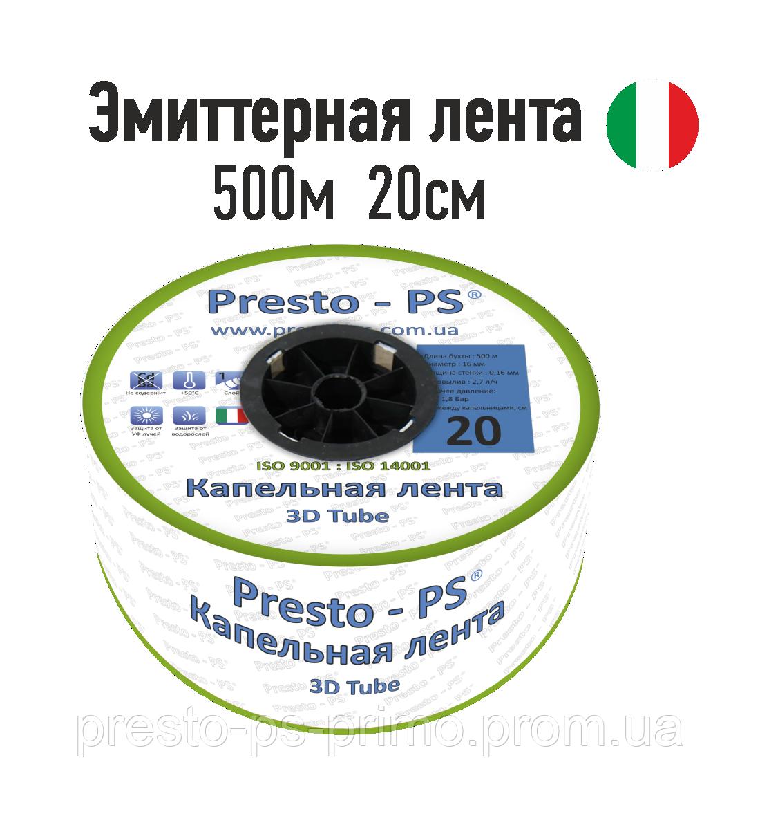 Капельная лента эмиттерная  3D 0,18мм /500м/ 20см