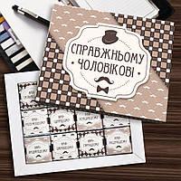 Шоколадный набор Справжньому чоловікові 12 минишоколадок