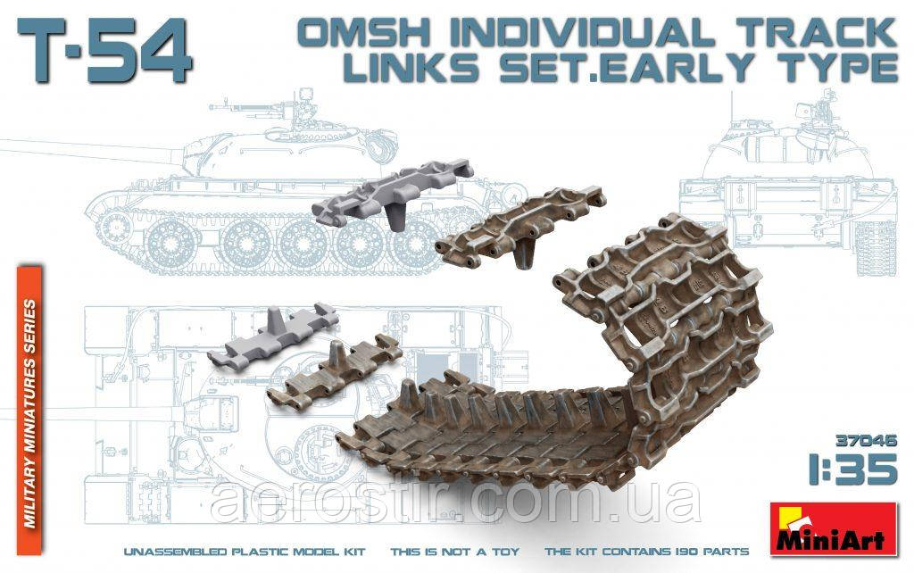 Траки к танку Т-54 1/35 MiniART 37046