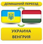Из Украины в Венгрию