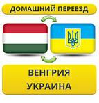 Из Венгрии в Украину