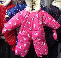 Детский зимний комбинезон оптом  на 0-1 год