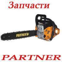 Запчасти на бензопилы partner 350/351