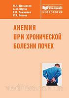 Давыдкин И. Л. Анемия при хронической болезни почек