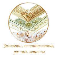 Золочение, патинирование и роспись лепнины