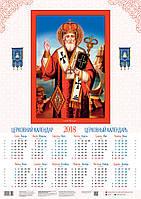 """Календарь настенный """"Святой Николай"""" 2018"""