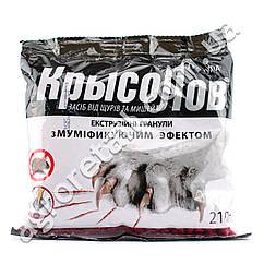 Родентицид Крысоловка гранулы 210 г