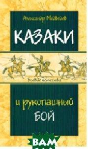 Медведев А. Казаки и рукопашный бой