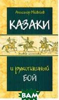 Медведев Александр Казаки и рукопашный бой