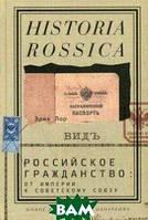 Лор Эрик Российское гражданство: от империи к Советскому Союзу