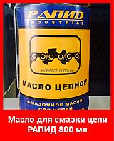 Масло для смазки цепей РАПИД INDUSTRIAL 800 мл
