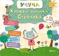 Развивающая книга для детей Учуча Книжка зайчика Степанка(укр)