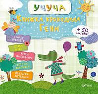 Учуча Развивающая книга для детей Книжка крокодила Гени