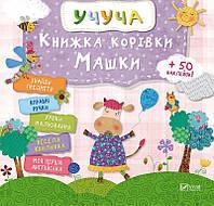 Развивающая книга для детей Учуча Книжка корівки Машки