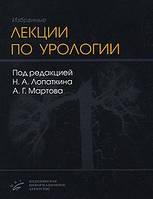 Лопаткин Н. А., Мартов А. Г. Избранные лекции по урологии