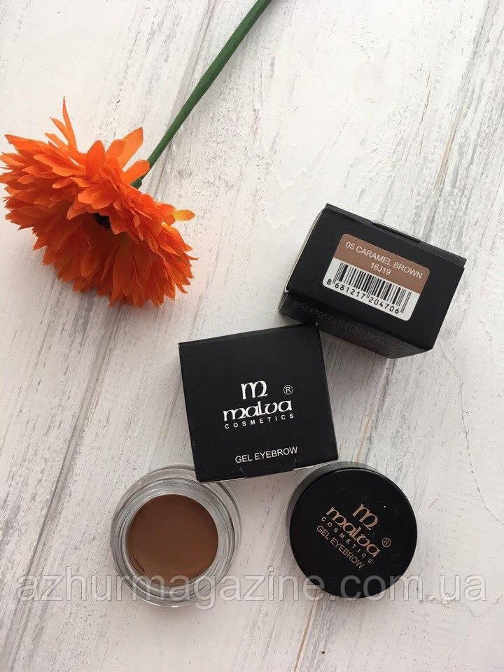 """Помада для бровей Malva Cosmetics Gel Eyebrow 05 Caramel Brown - Интернет-магазин косметики и бижутерии """"Ажур"""" в Луцке"""