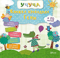 Развивающая книга для детей Учуча Книжка крокодила Гены
