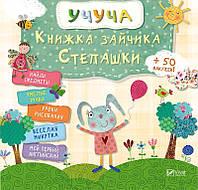 Учуча Развивающая книга для детей  Книжка зайчика Степашки(рус)