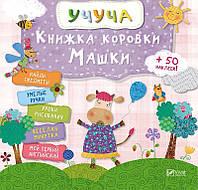 Развивающая книга для детей Учуча Книжка коровки Машки