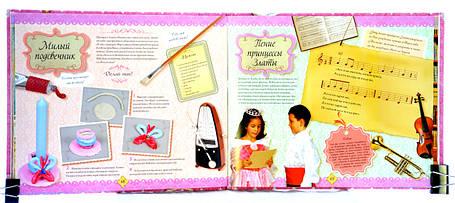 Книга настоящей принцессы, фото 2
