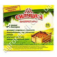 Биотех актив Силушка для компостирования 50 г